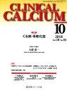 CLINICAL CALCIUM Vol.28No.10