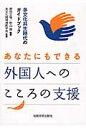 あなたにもできる外国人へのこころの支援 多文化共生時代のガイドブック  /岩崎学術出版社/野田文隆