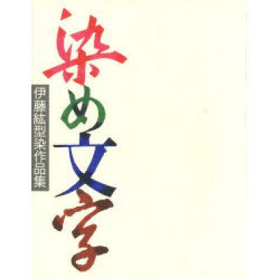 染め文字 伊藤紘型染作品集  /芸艸堂/伊藤紘