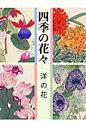 四季の花々  洋の花 /芸艸堂/谷上廣南