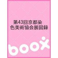 第43回京都染色美術協会展図録