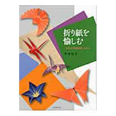 折り紙を愉しむ 木版本『折紙模様』を折る  /芸艸堂/中澤信子