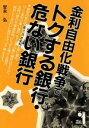 金利自由化戦争でトクする銀行・危ない銀行   /エ-ル出版社/安永弘
