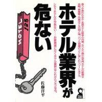 ホテル業界が危ない   /エ-ル出版社/佐藤洋平