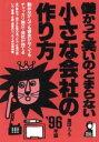 儲かって笑いのとまらない小さな会社の作り方  '96年版 /エ-ル出版社/集団トプラ