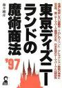 東京ディズニ-ランドの魔術商法  '97 /エ-ル出版社/藤井剛彦