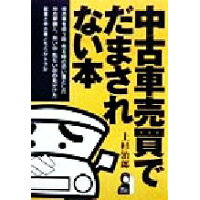 中古車売買でだまされない本   /エ-ル出版社/上杉治郎