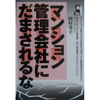マンション管理会社にだまされるな   /エ-ル出版社/西村秀幸