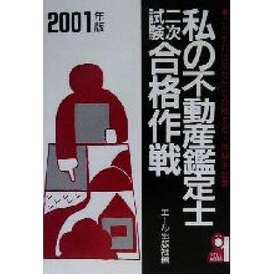 私の不動産鑑定士二次試験合格作戦 こうすればあなたも合格する・体験手記集 2001年版 /エ-ル出版社/エ-ル出版社