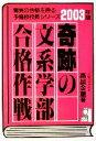 奇跡の文系学部合格作戦  2003年版 /エ-ル出版社/高畠金蔵