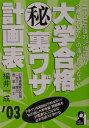 大学合格(秘)裏ワザ計画表  2003年版 /エ-ル出版社/福井一成