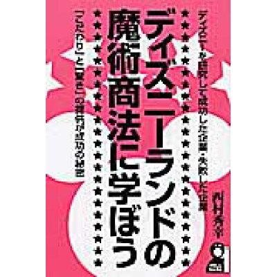 ディズニ-ランドの魔術商法に学ぼう ディズニ-を研究して成功した企業・失敗した企業  /エ-ル出版社/西村秀幸