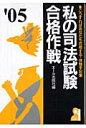 私の司法試験合格作戦 こうすればあなたも合格する・体験手記集 2005年版 /エ-ル出版社/エ-ル出版社