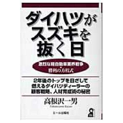 ダイハツがスズキを抜く日   /エ-ル出版社/高根沢一男