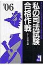 私の司法試験合格作戦 こうすればあなたも合格する・体験手記集 2006年版 /エ-ル出版社/エ-ル出版社