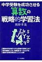 中学受験を成功させる算数の戦略的学習法   /エ-ル出版社/熊野孝哉