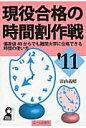 現役合格の時間割作戦  2011年版 /エ-ル出版社/富山義昭