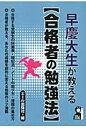 早慶大生が教える〈合格者の勉強法〉   /エ-ル出版社/エ-ル出版社