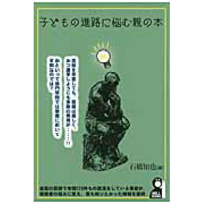 子どもの進路に悩む親の本   /エ-ル出版社/石橋知也