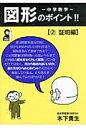 中学数学図形のポイント!!  2(証明編) /エ-ル出版社/木下貴生