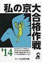 私の京大合格作戦  2014年版 /エ-ル出版社/エ-ル出版社