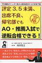 評定3.5未満、出席不良、帰宅部でもAO・推薦入試で逆転合格できる!   /エ-ル出版社/内田智之