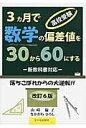 高校受験3カ月で数学の偏差値を30から60にする 新教科書対応  改訂6版/エ-ル出版社/山崎倫子