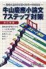 牛山慶應小論文7ステップ対策 改訂新版
