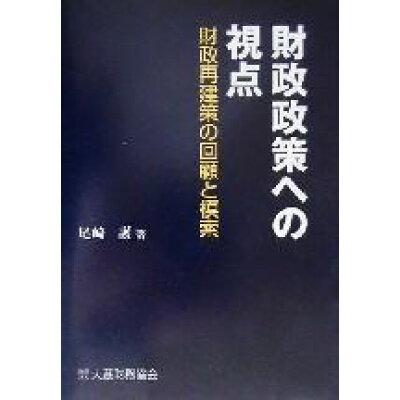 財政政策への視点 財政再建策の回顧と模索  /大蔵財務協会/尾崎護