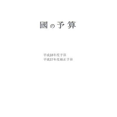 國の予算  平成18年度 /大蔵財務協会/財政調査会