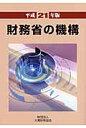 財務省の機構  平成21年版 /大蔵財務協会