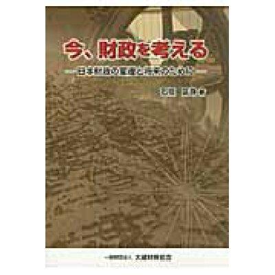 今、財政を考える 日本財政の変遷と将来のために  /大蔵財務協会/石坂匡身