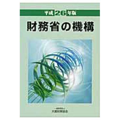財務省の機構  平成26年版 /大蔵財務協会