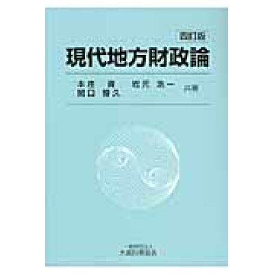 現代地方財政論   4訂版/大蔵財務協会/本庄資