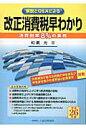改正消費税早わかり 解説とQ&Aによる 平成26年版 /大蔵財務協会/和気光
