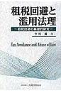 租税回避と濫用法理 租税回避の基礎的研究  /大蔵財務協会/今村隆