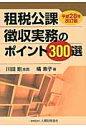租税公課徴収実務のポイント300選   平成28年改訂版/大蔵財務協会/橘素子