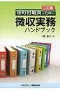 市町村職員のための徴収実務ハンドブック   3訂版/大蔵財務協会/橘素子