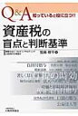 資産税の盲点と判断基準   /大蔵財務協会/笹島修平