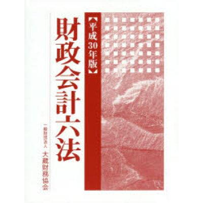 財政会計六法  平成30年版 /大蔵財務協会/大蔵財務協会