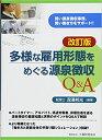 多様な雇用形態をめぐる源泉徴収Q&A   改訂版/大蔵財務協会/深澤邦光