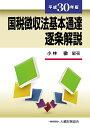 国税徴収法基本通達逐条解説  平成30年版 /大蔵財務協会/小林徹
