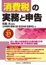 消費税の実務と申告  平成31年版 /大蔵財務協会/和氣光