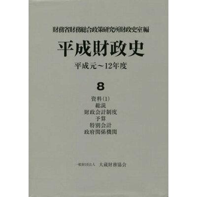 平成財政史 平成元-12年度 第8巻 /大蔵財務協会/財務省財務総合政策研究所財政史室