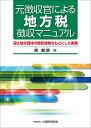 元徴収官による 地方税徴収マニュアル
