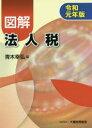 図解法人税  令和元年版 /大蔵財務協会/青木幸弘