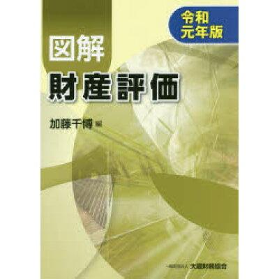 図解財産評価  令和元年版 /大蔵財務協会/加藤千博
