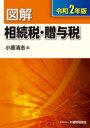 図解相続税・贈与税  令和2年版 /大蔵財務協会/小原清志
