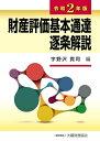 財産評価基本通達逐条解説  令和2年版 /大蔵財務協会/宇野沢貴司