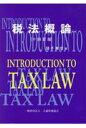 税法概論   14訂版/大蔵財務協会/図子善信